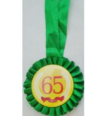 Медаль юбилейные даты 65 лет купить в интернет магазине подарков ПраздникШоп