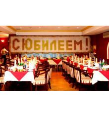 Оформление банкетного зала-7 купить в интернет магазине подарков ПраздникШоп