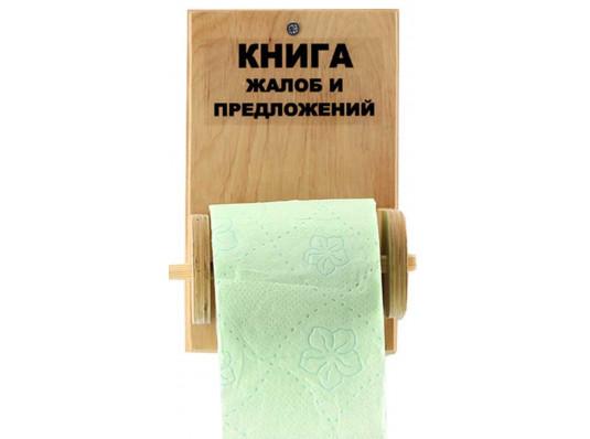 Книга жалоб в туалет купить в интернет магазине подарков ПраздникШоп