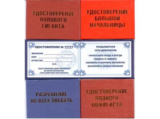 Ксива - удостоверение купить в интернет магазине подарков ПраздникШоп