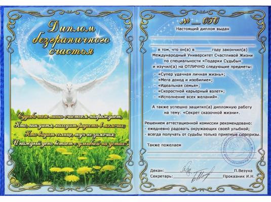 """Диплом - гигант """"Безграничного счастья"""" купить в интернет магазине подарков ПраздникШоп"""
