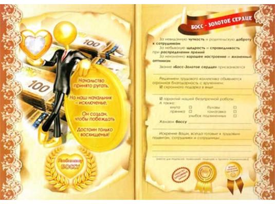 """Диплом - гигант """"Босс - золотое сердце"""" купить в интернет магазине подарков ПраздникШоп"""