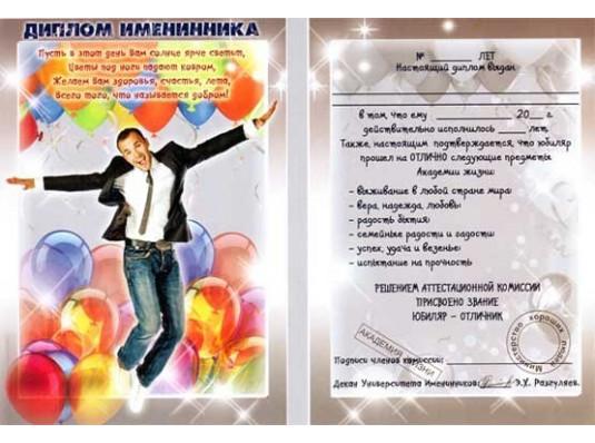 """Диплом - прикол """"Именинника"""" купить в интернет магазине подарков ПраздникШоп"""