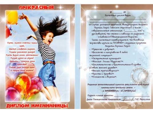 """Диплом - прикол """"Именинницы"""" купить в интернет магазине подарков ПраздникШоп"""