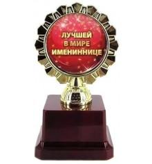 """Кубок """"Лучшей в мире имениннице"""" купить в интернет магазине подарков ПраздникШоп"""