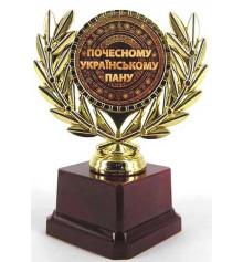"""Кубок """"Почесному українському пану"""" купить в интернет магазине подарков ПраздникШоп"""