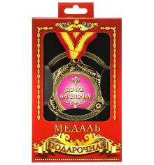 """Медаль """"Дочке-ангелочку"""" купить в интернет магазине подарков ПраздникШоп"""