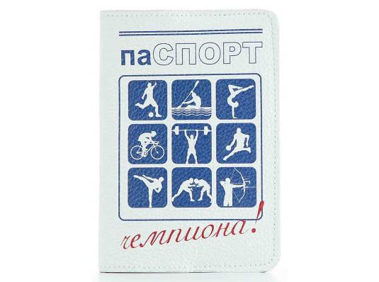 Кожаная обложка на паспорт Чемпиона купить в интернет магазине подарков ПраздникШоп