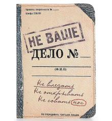 Кожаная обложка на паспорт Не ваше Дело купить в интернет магазине подарков ПраздникШоп