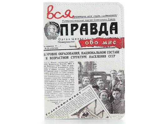 Кожаная обложка на паспорт Вся Правда обо мне купить в интернет магазине подарков ПраздникШоп