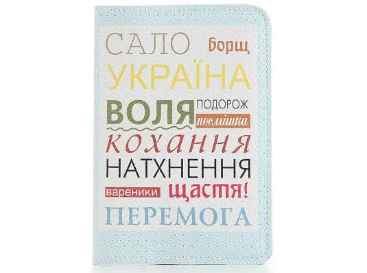 Кожаная обложка на паспорт Сало Борщ Украина купить в интернет магазине подарков ПраздникШоп