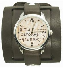 """Наручные часы """"А ты сегодня улыбался"""" купить в интернет магазине подарков ПраздникШоп"""