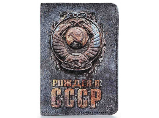 Кожаная обложка на паспорт Рожден в СССР купить в интернет магазине подарков ПраздникШоп