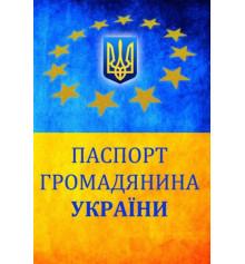 Кожаная обложка на паспорт Украины купить в интернет магазине подарков ПраздникШоп