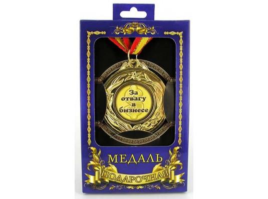 """Медаль """"За отвагу в бизнесе"""" купить в интернет магазине подарков ПраздникШоп"""