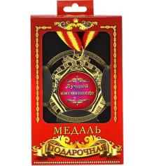 """Медаль """"Лучшей имениннице"""" купить в интернет магазине подарков ПраздникШоп"""