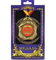 """Медаль """"Самый главный"""" купить в интернет магазине подарков ПраздникШоп"""