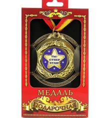 """Медаль подарочная """"Ты-супер стар!"""" купить в интернет магазине подарков ПраздникШоп"""