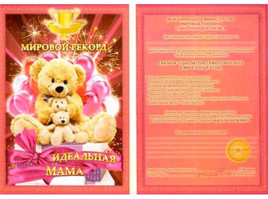 """Диплом - гигант мировой рекорд """"Идеальная мама"""" купить в интернет магазине подарков ПраздникШоп"""