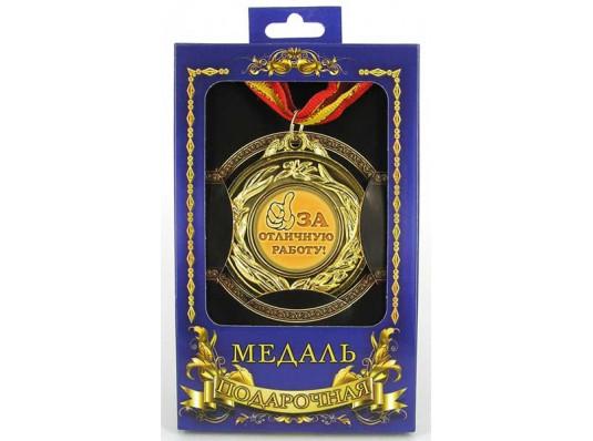 """Медаль""""За отличную работу"""" купить в интернет магазине подарков ПраздникШоп"""