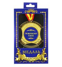 """Медаль""""Любимому папе"""" купить в интернет магазине подарков ПраздникШоп"""