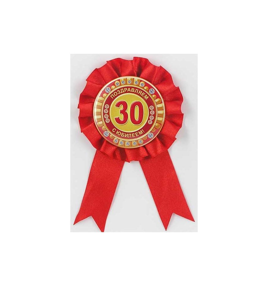 Поздравление с 30 летним юбилеем организации