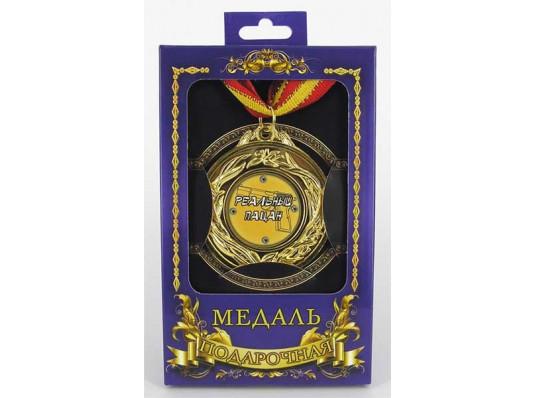 """Медаль""""Реальный пацан"""" купить в интернет магазине подарков ПраздникШоп"""