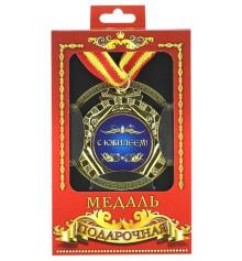 """Медаль """"С Юбилеем! купить в интернет магазине подарков ПраздникШоп"""