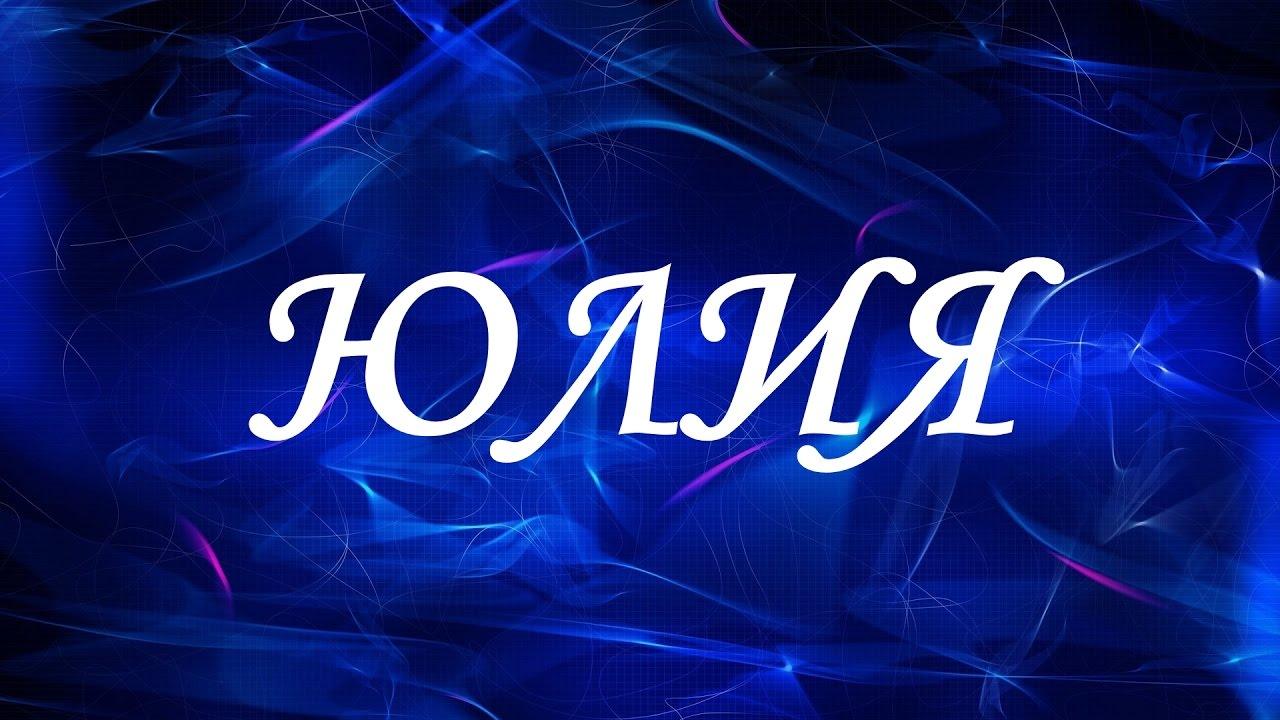 Картинки с надписями имена юля, самые красивые
