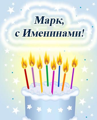 Открытка с днем рождения по имени марк